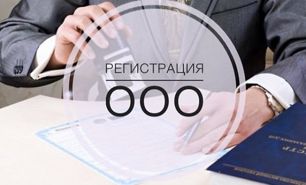 Регистрация ООО
